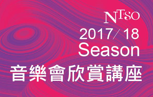 2017/18樂季音樂會欣賞講座一覽表