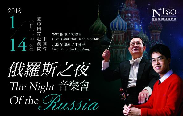 《俄羅斯之夜》音樂會