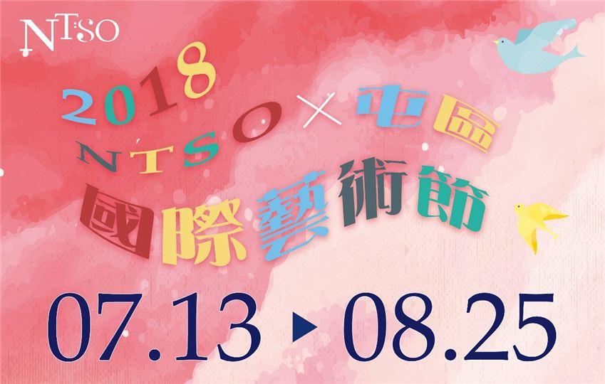 2018 NTSO X 屯區 國際藝術節【天方夜譚】香港青年X國臺交青年交響樂團