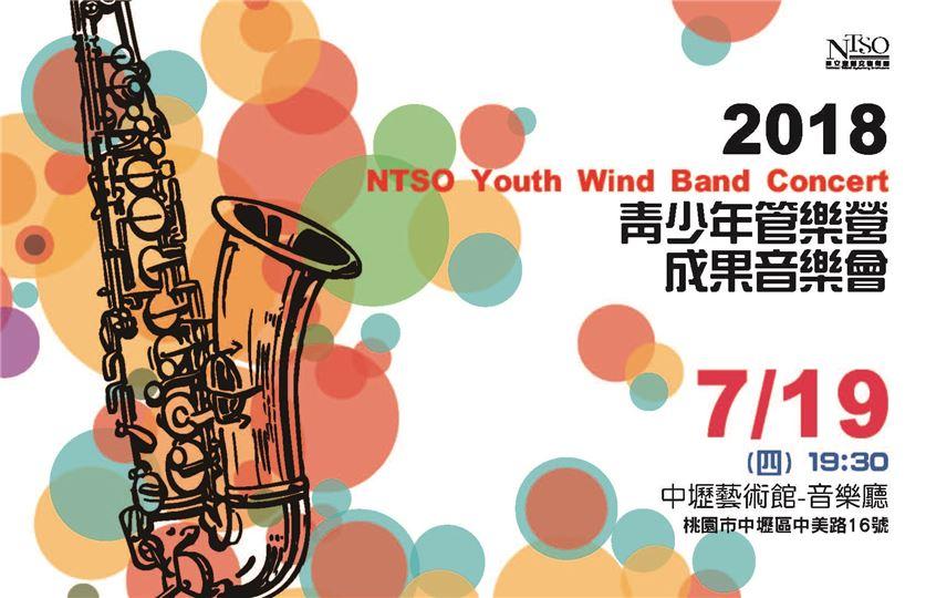 2018NTSO青少年管樂營-成果音樂會