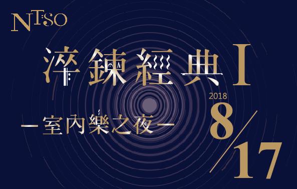 【淬鍊經典I】2018 NTSO 國際青少年管弦樂營教授室內樂音樂會