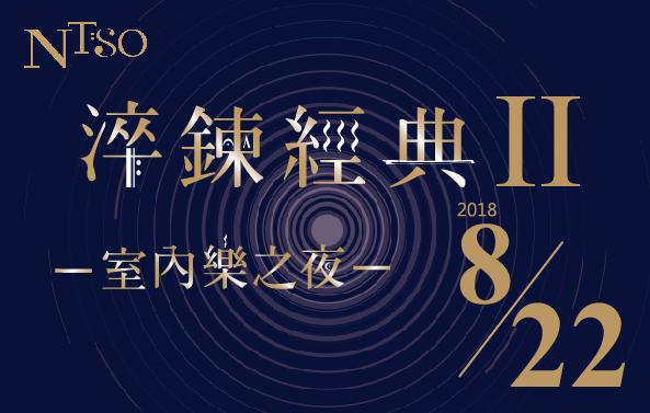 【淬鍊經典II】2018 NTSO 國際青少年管弦樂營教授室內樂音樂會
