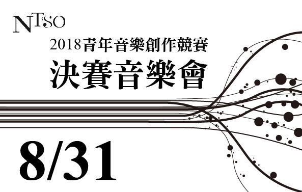 【新樂‧星躍】2018 NTSO青年音樂創作競賽決賽音樂會