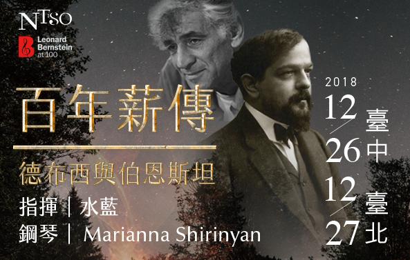 專題系列四【百年薪傳-德布西與伯恩斯坦】