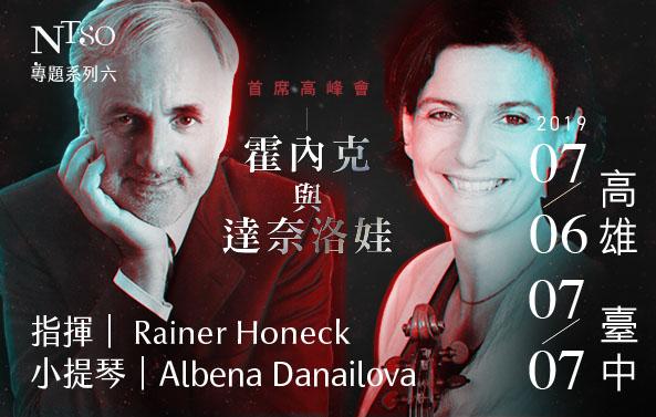 專題系列六【首席高峰會】霍內克與達奈洛娃