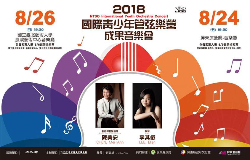 2018NTSO國際青少年管弦樂營-成果音樂會