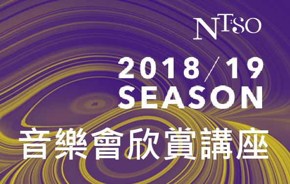 2018/19樂季音樂會欣賞講座一覽表