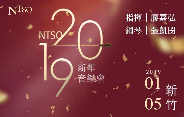 特別企劃 NTSO 2019 新年音樂會