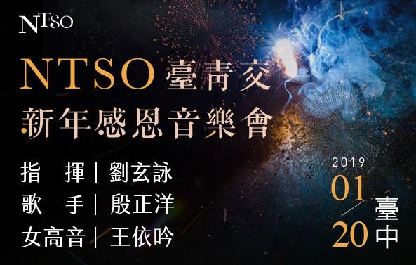 NTSO臺青交【新年感恩音樂會】