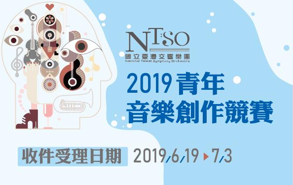 國立臺灣交響樂團【2019青年音樂創作競賽】