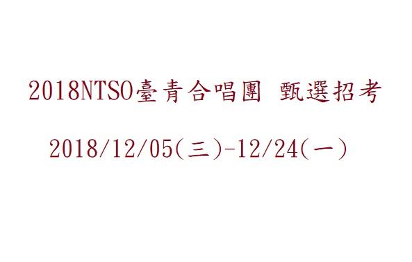 2018 NTSO臺青合唱團  甄選招考