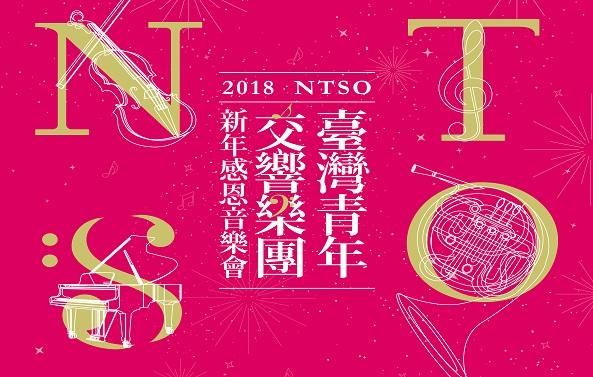 NTSO 臺青交【歲末感恩音樂會】
