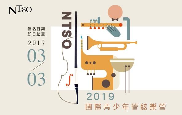 2019 NTSO 國際青少年管弦樂營甄選