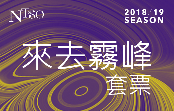 NTSO 2018/19樂季【來去霧峰】套票