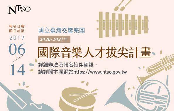 2020-2021年國際音樂人才拔尖計畫甄選初賽