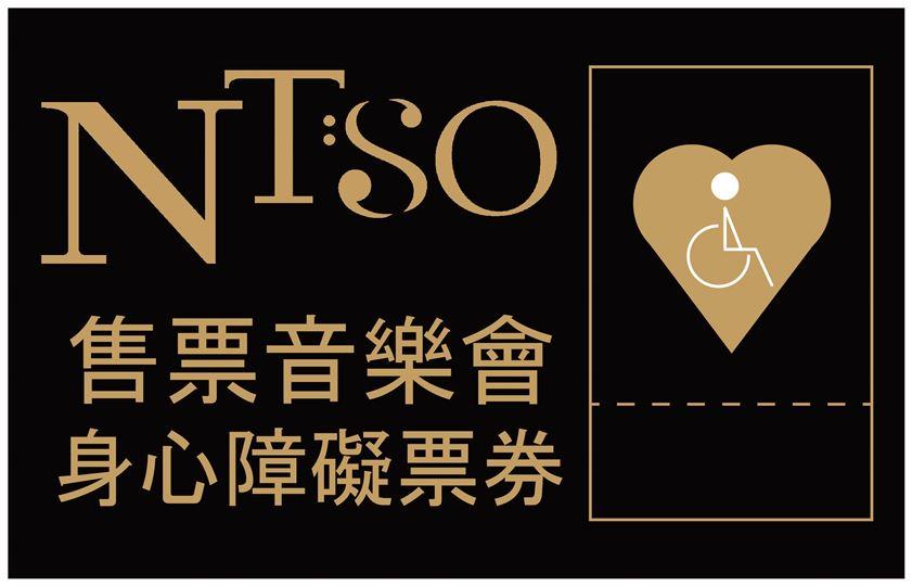 NTSO 售票音樂會身心障礙者購票優惠及免費愛心席說明
