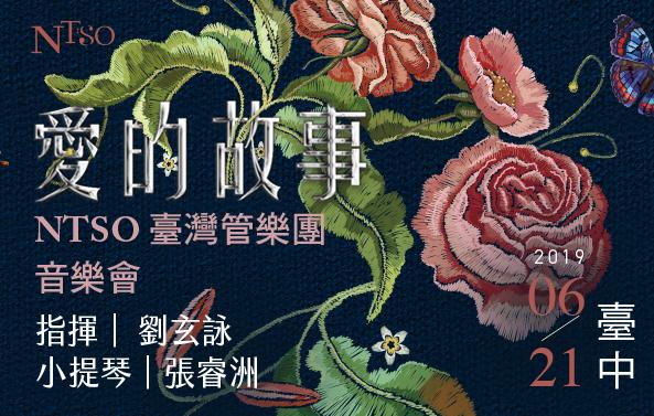 【愛的故事】NTSO臺灣管樂團音樂會