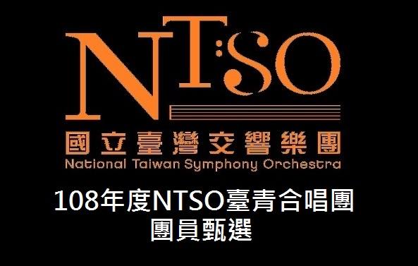 108年度NTSO臺青合唱團儲備團員甄選