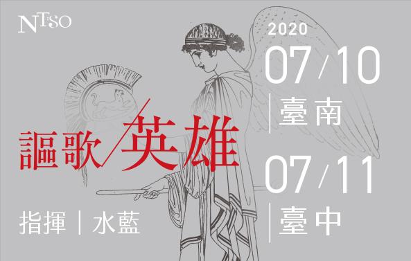 文學經典八【英雄與歷史的謳歌】
