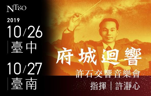 特別企劃ㄧ【府城迴響】許石交響音樂會