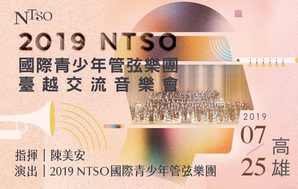 2019 NTSO國際青少年管弦樂團臺越交流音樂會【眾星拱越】