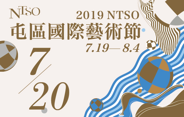 2019 NTSO屯區國際藝術節二【淬鍊經典I】2019 NTSO國際青少年管弦樂營教授室內樂音樂會