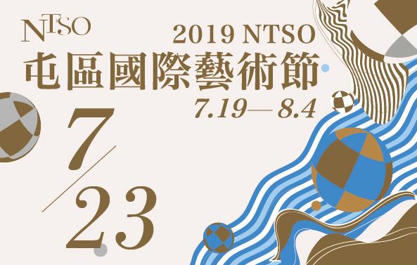 2019 NTSO屯區國際藝術節四【淬鍊經典II】2019NTSO國際青少年管弦樂營教授室內樂音樂會