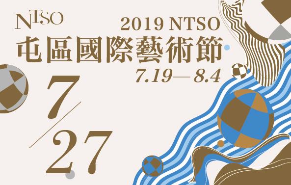 2019 NTSO屯區國際藝術節六【金曲美聲‧縴動臺灣】拉縴人歌手