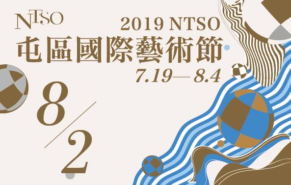 2019 NTSO屯區國際藝術節八【阿卡貝拉大舞台】闊樂集