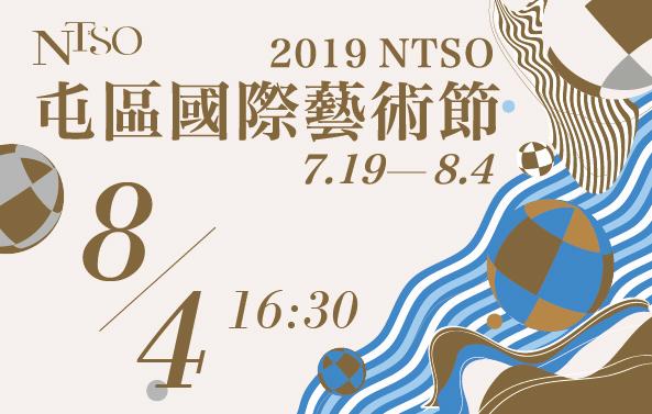 2019 NTSO屯區國際藝術節十【玉山傳說】台灣原聲童聲合唱團