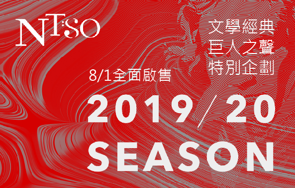 NTSO 2019/20樂季音樂會總覽