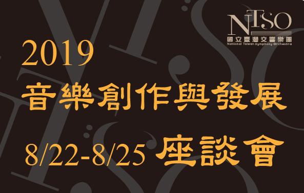 2019音樂創作與發展座談會