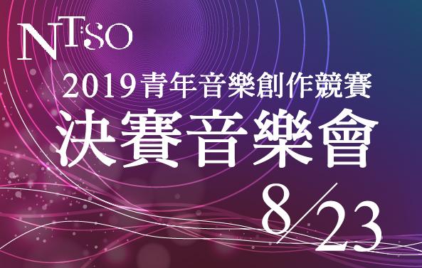 【新樂‧星躍】2019 NTSO青年音樂創作競賽決賽音樂會