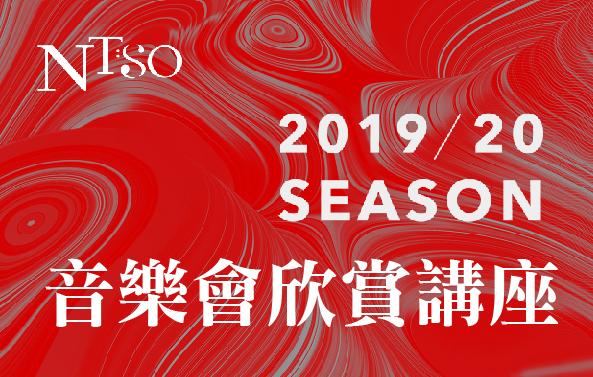 2019/20樂季音樂會欣賞講座一覽表