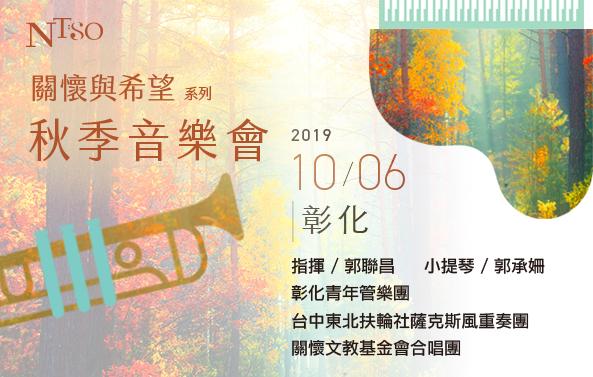 「關懷與希望 」系列秋季音樂會