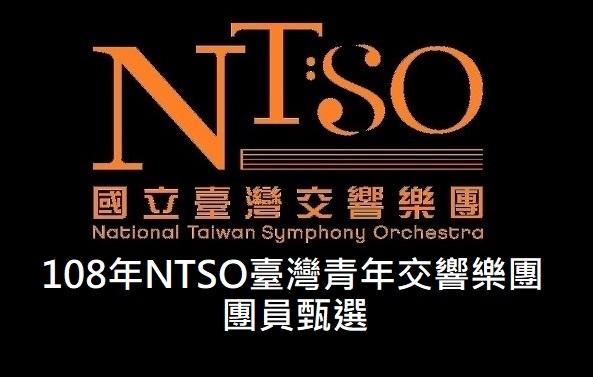 2019 NTSO臺灣青年交響樂團團員甄選