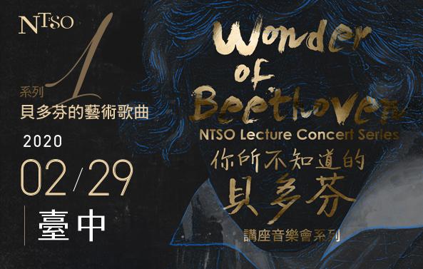 【你所不知道的貝多芬】講座音樂會系列I-貝多芬的藝術歌曲
