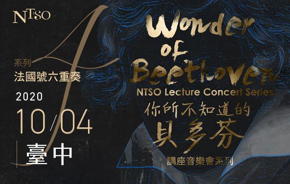 【你所不知道的貝多芬】講座音樂會系列IV-法國號六重奏