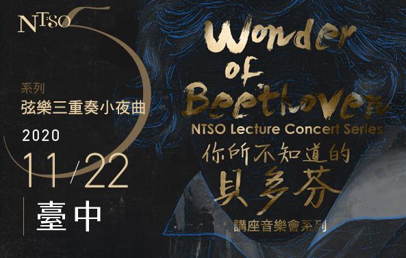 【你所不知道的貝多芬】講座音樂會系列V-弦樂三重奏小夜曲