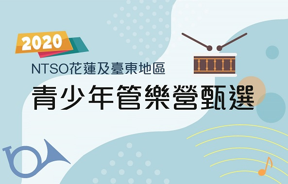 2020 NTSO花蓮及台東地區青少年管樂營甄選