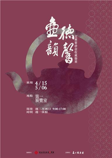 壺韻德馨~宜興紫砂壺收藏聯展