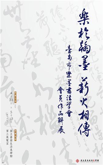 樂於翰墨.薪火相傳~臺南市樂墨書法學會會員作品聯展