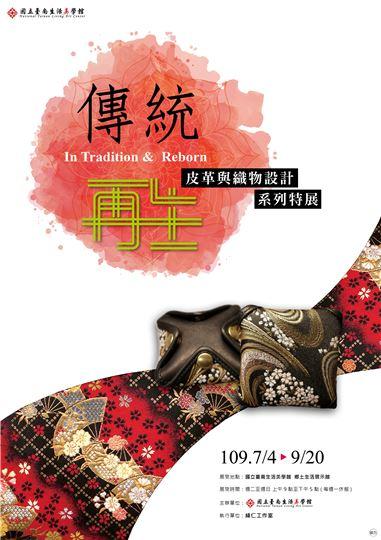 「傳統,再生」—皮革與織物設計系列特展