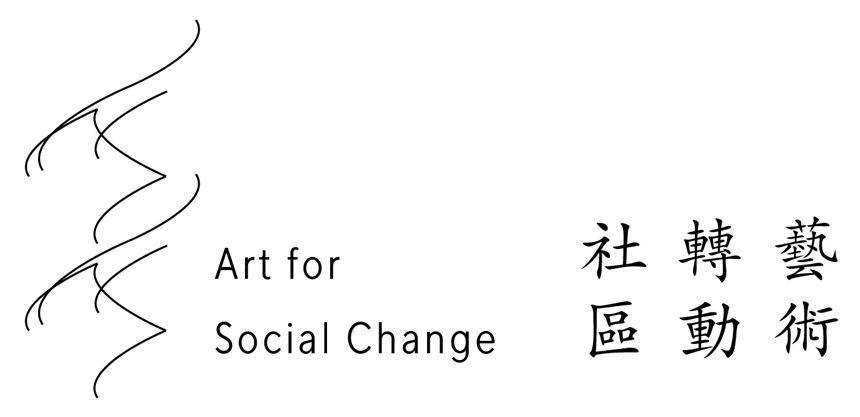 【報名中】2020 藝術轉動社區 論壇