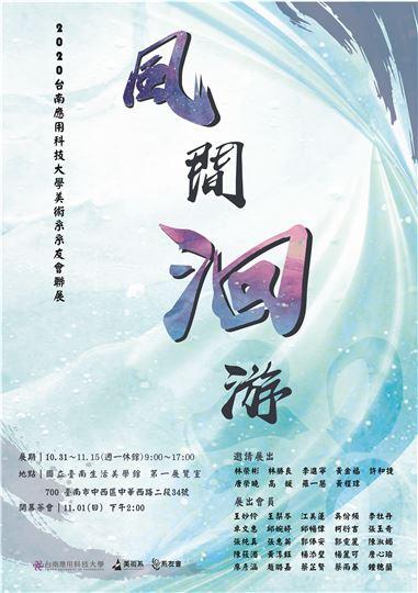 台南應用科技大學-2020「風間洄游」系友會聯展