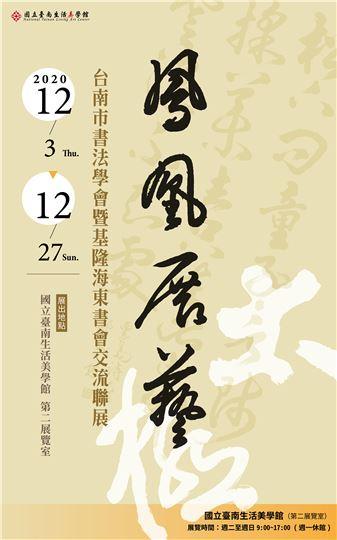 【鳳凰展藝】台南市書法學會暨基隆海東書會交流聯展