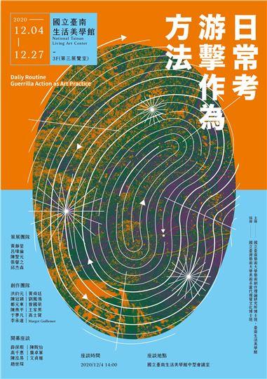 2020年亞洲當代藝術學術論壇主題展-《日常考:遊擊作為方法》