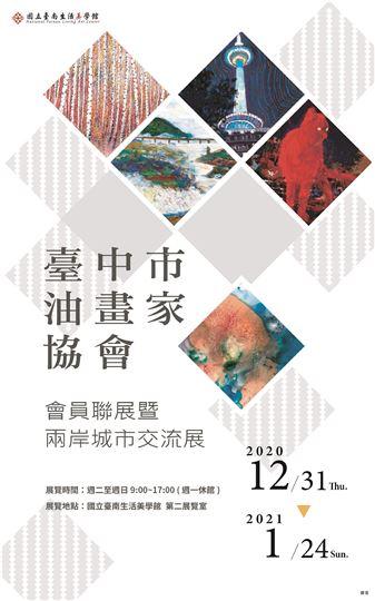 臺中市油畫家協會會員聯展暨兩岸城市交流展