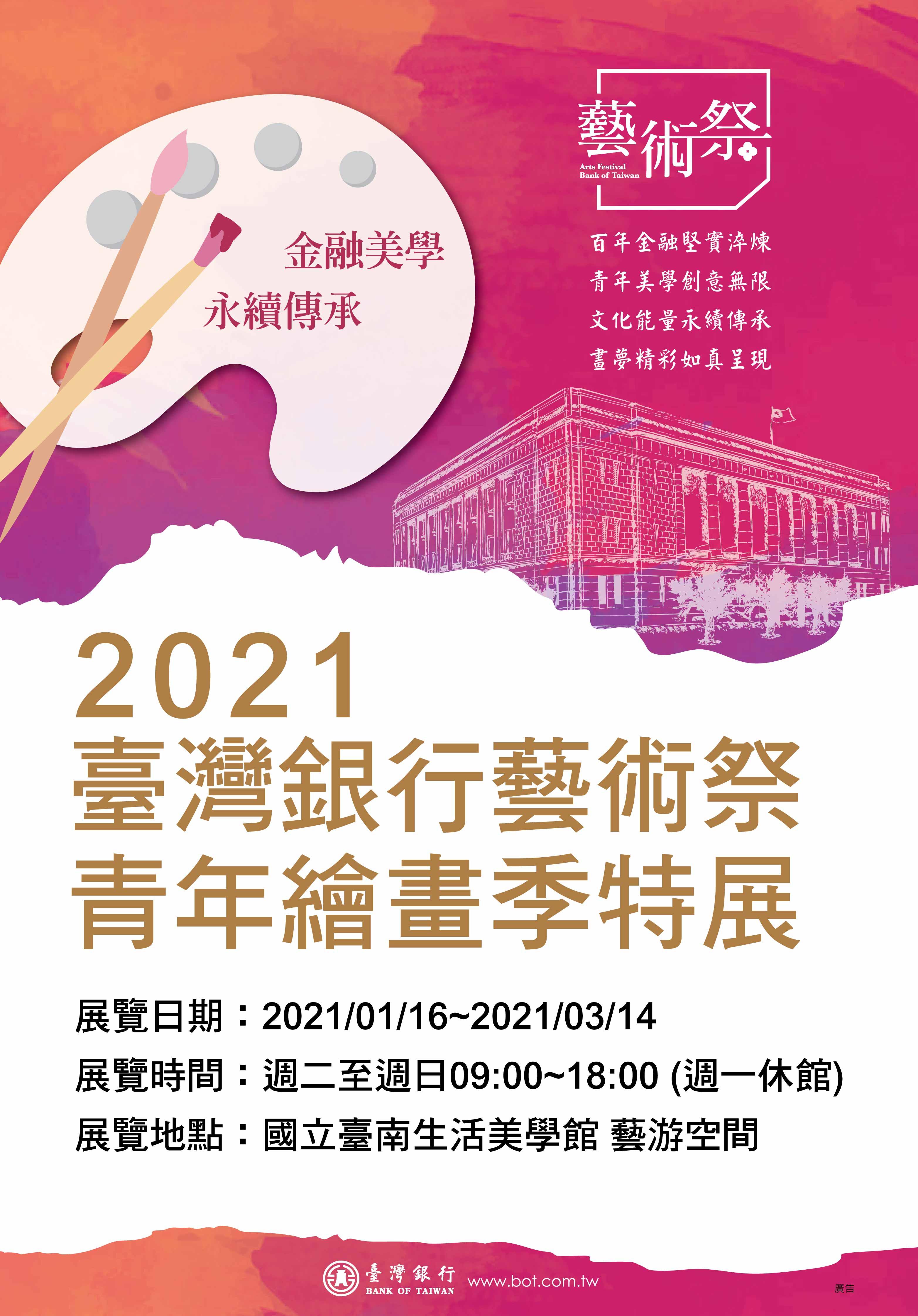 2021臺灣銀行繪畫季-青年繪畫季 特展