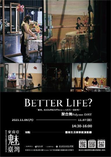 Better Life?~新住民主題沈浸式演出